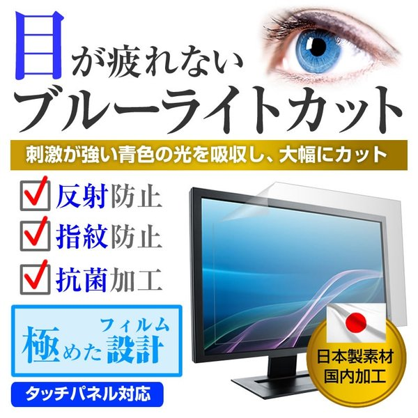 IIYAMA ProLite XB2483HSU XB2483HSU-B1 (24インチ) (1920x1080) ブルーライトカット 反射防止 液晶保護フィルム 指紋防止 気泡レス加工|casemania55|02