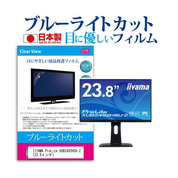 IIYAMA ProLite XUB2492HSU-2 (23.8インチ) 機種で使える ブルーライトカット 反射防止 液晶保護フィルム 指紋防止 気泡レス加工 casemania55