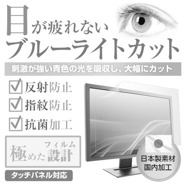 IIYAMA ProLite XUB2492HSU-2 (23.8インチ) 機種で使える ブルーライトカット 反射防止 液晶保護フィルム 指紋防止 気泡レス加工 casemania55 02