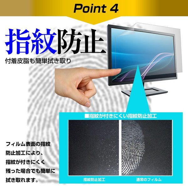 IIYAMA ProLite XUB2492HSU-2 (23.8インチ) 機種で使える ブルーライトカット 反射防止 液晶保護フィルム 指紋防止 気泡レス加工 casemania55 08