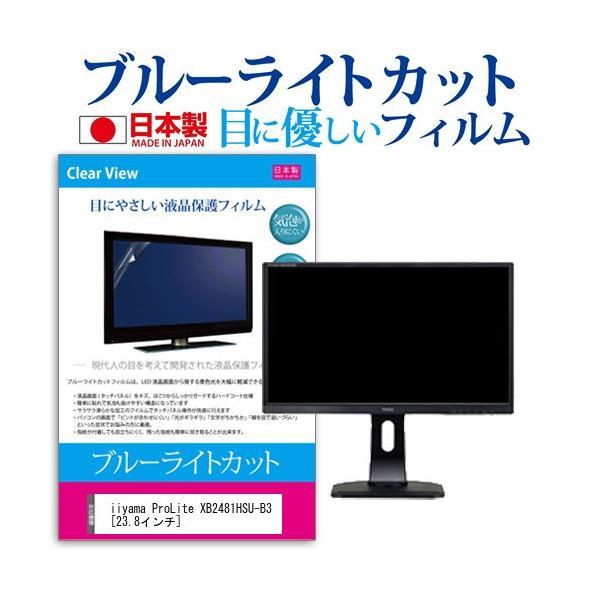 iiyama ProLite XB2481HSU-B3 (23.8インチ) 機種で使える ブルーライトカット 反射防止 液晶保護フィルム 指紋防止 気泡レス加工|casemania55