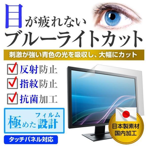 iiyama ProLite XB2481HSU-B3 (23.8インチ) 機種で使える ブルーライトカット 反射防止 液晶保護フィルム 指紋防止 気泡レス加工|casemania55|02