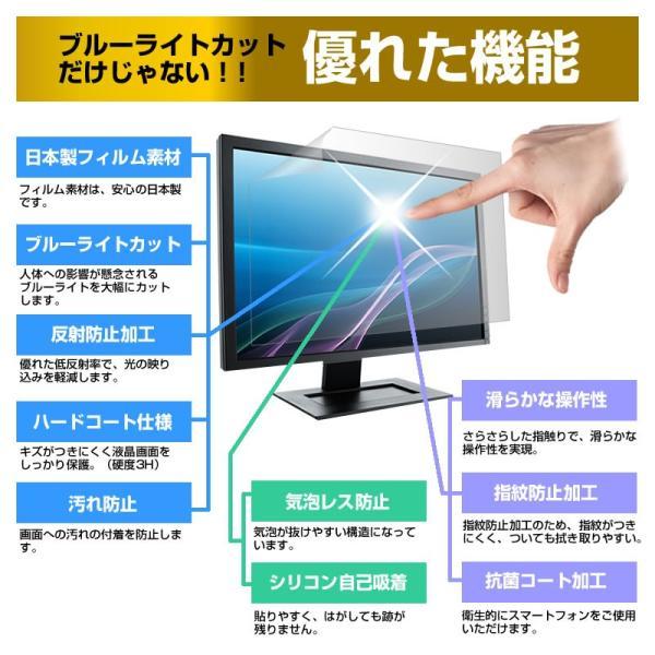 iiyama ProLite XB2481HSU-B3 (23.8インチ) 機種で使える ブルーライトカット 反射防止 液晶保護フィルム 指紋防止 気泡レス加工|casemania55|03