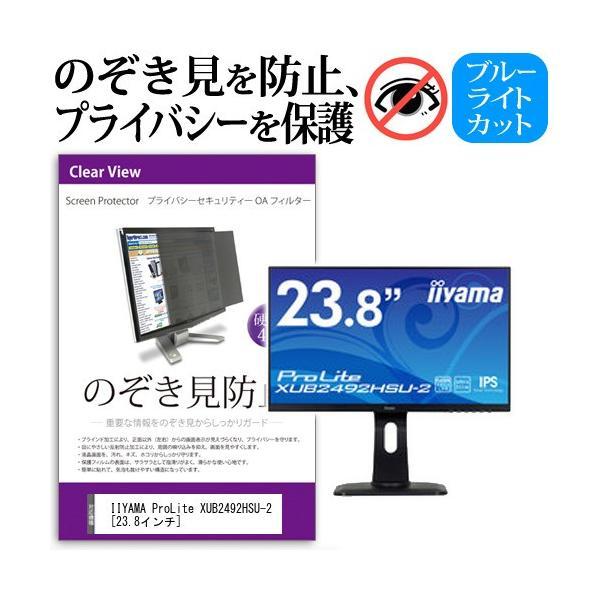 IIYAMA ProLite XUB2492HSU-2 (23.8インチ) 機種で使える のぞき見防止 プライバシー セキュリティー OAフィルター 保護フィルム|casemania55