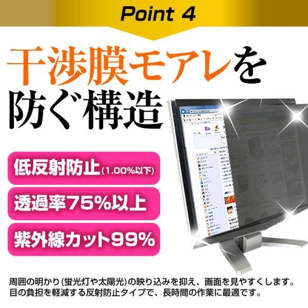 IIYAMA ProLite XUB2492HSU-2 (23.8インチ) 機種で使える のぞき見防止 プライバシー セキュリティー OAフィルター 保護フィルム|casemania55|07