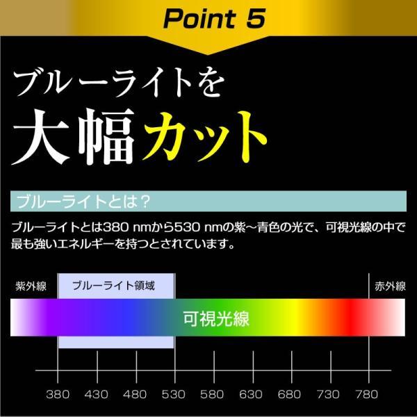 IIYAMA ProLite XUB2492HSU-2 (23.8インチ) 機種で使える のぞき見防止 プライバシー セキュリティー OAフィルター 保護フィルム|casemania55|08