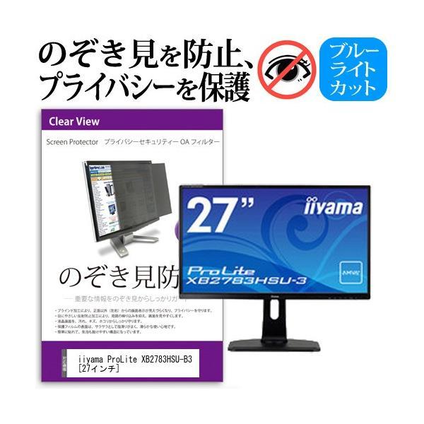 iiyama ProLite XB2783HSU-B3 (27インチ) 機種で使える のぞき見防止 プライバシー セキュリティー OAフィルター 覗き見防止 保護フィルム|casemania55