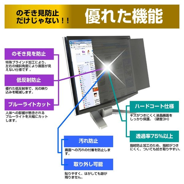iiyama ProLite XB2783HSU-B3 (27インチ) 機種で使える のぞき見防止 プライバシー セキュリティー OAフィルター 覗き見防止 保護フィルム|casemania55|03
