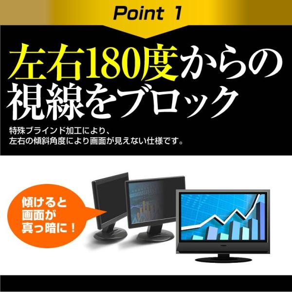 iiyama ProLite XB2783HSU-B3 (27インチ) 機種で使える のぞき見防止 プライバシー セキュリティー OAフィルター 覗き見防止 保護フィルム|casemania55|04