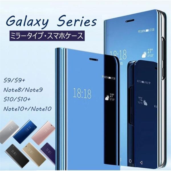 Galaxy S20 S20+ S20Plus 5g Note10+ ケース ミラー  Galaxy S10 S10+ ケース 透明  ギャラクシー  S9 S9+ Note8 Note9 透けるケース 手帳型