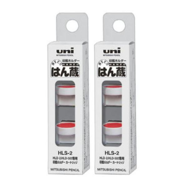 三菱鉛筆 はん蔵専用朱肉 HLS-2 2個セット|cassist-plus