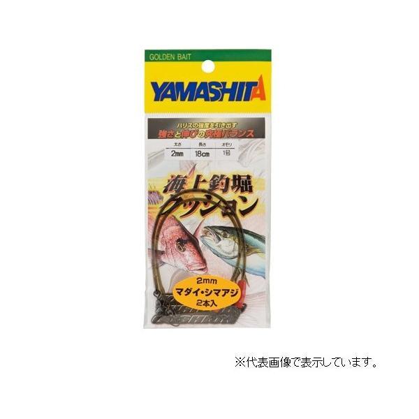 ヤマリア 海上釣堀クッション 2mm 18cm 1.5号