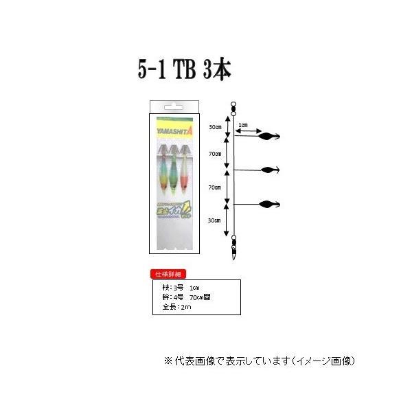 ヤマリア 波止イカセット 5−1 TB 3本