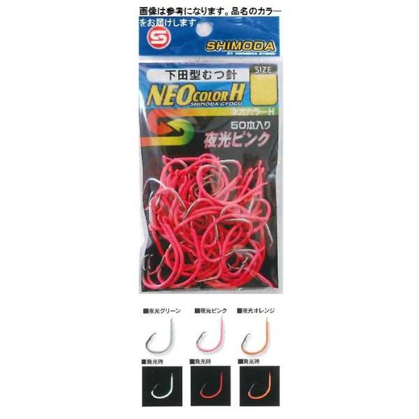 下田漁具 HP 下田型むつ針 ネオカラーH 18号 LP:夜光ピンク