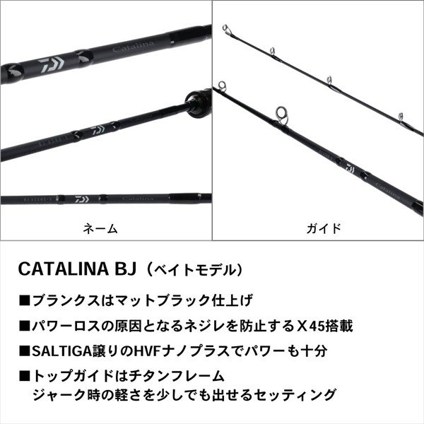 ダイワ CATALINA(キャタリナ) BJ 62HB・Y(ベイト)