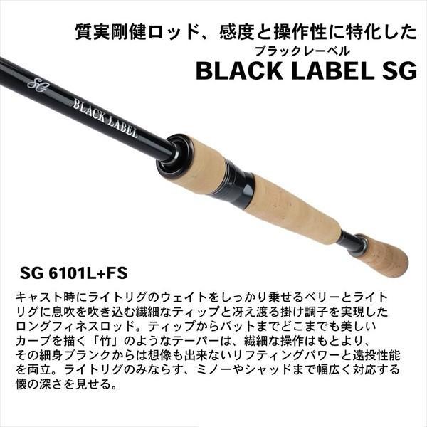ダイワ ブラックレーベル BLX SG 6101L+FS(スピニング)  ndrod01