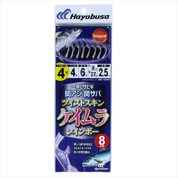 ハヤブサ 仕掛け SS206 関アジ関サバツイストケイムラ8本5‐5