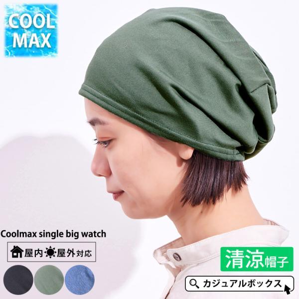 2021年春夏  サマーニット帽帽子メンズレディース夏用春夏ニットキャップニット帽|クールマックスシングルビックワッチ