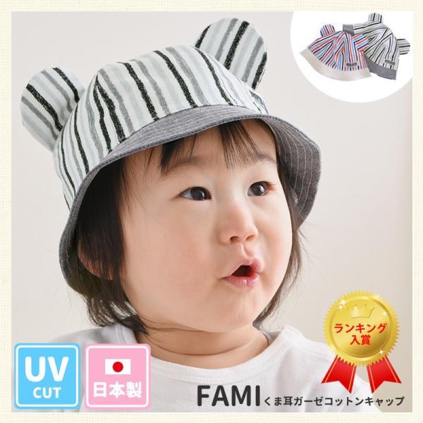 6eb35d2a64ac8  アウトレット セール ベビー帽子 キャップ ベビー 帽子 赤ちゃん かわいい UVカット 日よけ ...