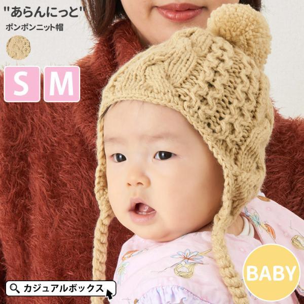 394b1e1ef3be14 ベビー帽子 ニット帽 キッズ 赤ちゃん ベビー 春夏 春 夏 帽子 おしゃれ 子供 ワッチ 耳 ...