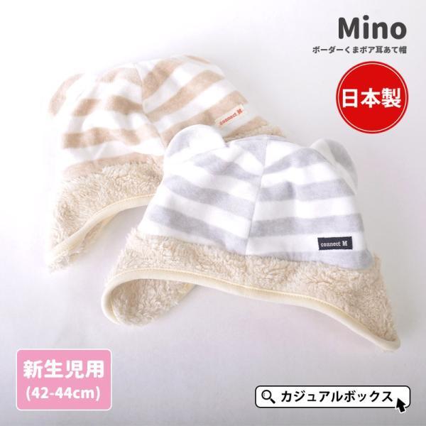 957dca953694d 耳付きニット帽 ベビー帽子 男の子 女の子 春 夏 春夏 サイズ コットン 綿 日本 ...