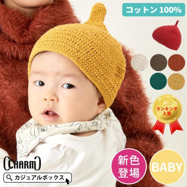 5e1c1deb927db ベビー帽子 どんぐり帽子 とんがり帽子 ニット帽 ベビー かわいい 赤ちゃん 春 夏 春夏 帽子 ...