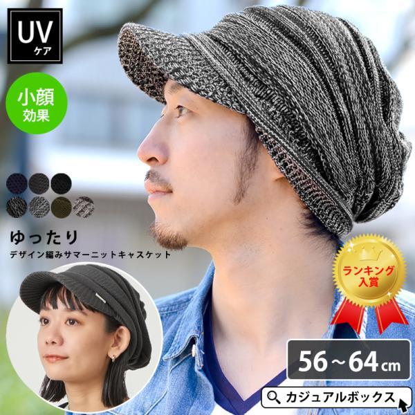サマーニット帽メンズつば付きニット帽帽子つば付ニット帽ニットキャップレディースおしゃれ春夏夏用|ゆったりデザイン編みニットキャス