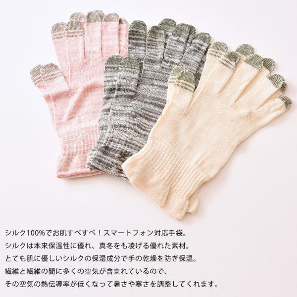 手袋 スマホ レディース スマホ対応 シルク 暖かい 手荒れ 小さ 防寒 冬用 春 夏 春夏 タッチパネル おしゃれ | シルク スマホ ショート 手袋|casualbox|05
