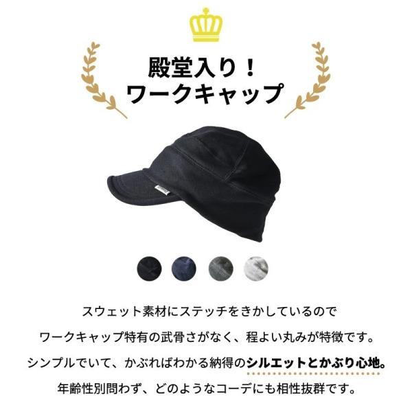 【メール便送料無料】ワークキャップ メンズ レディース   男女兼用 スウェット ワークキャップ casualbox 14