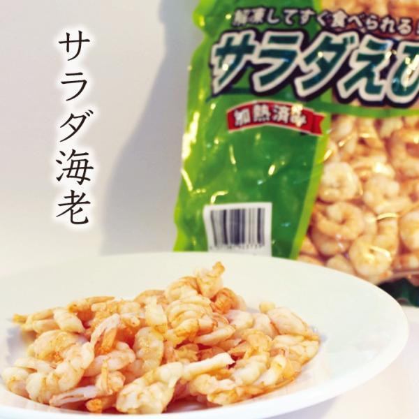 冷凍サラダ海老 1kg
