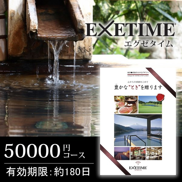 エグゼタイム EXETIME パート5 50000円コース カタログギフト 旅行券 ギフト券 旅行ギフト|cataloggiftkore-kau