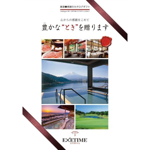 エグゼタイム EXETIME パート5 50000円コース カタログギフト 旅行券 ギフト券 旅行ギフト|cataloggiftkore-kau|02