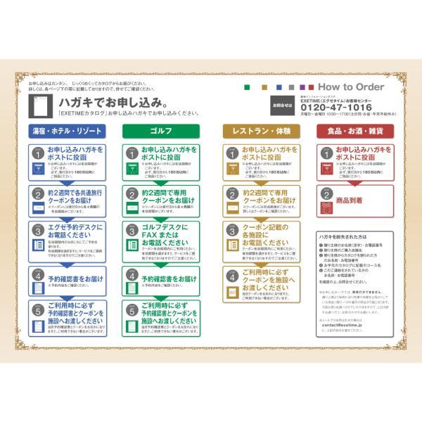 エグゼタイム EXETIME パート5 50000円コース カタログギフト 旅行券 ギフト券 旅行ギフト|cataloggiftkore-kau|06