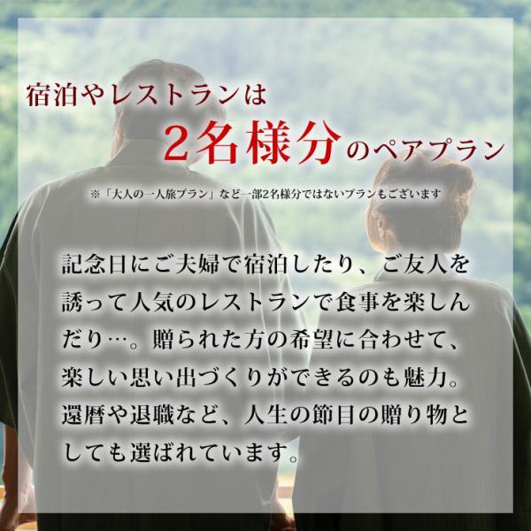 JTBのたびもの撰華 椿 10000円コース カタログギフト 旅行券 ギフト券 旅行ギフト|cataloggiftkore-kau|06
