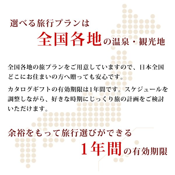 JTBのたびもの撰華 椿 10000円コース カタログギフト 旅行券 ギフト券 旅行ギフト|cataloggiftkore-kau|07