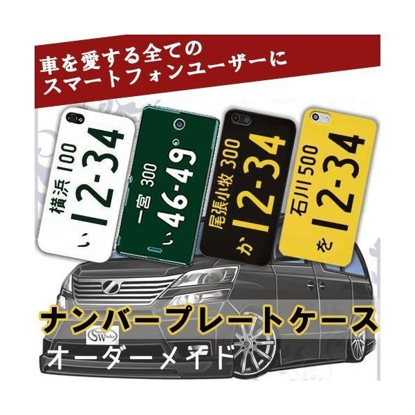 スマホケース ナンバープレート 面白 おもしろい  全機種対応 iPhoneX iPhone8 Xperia XZ3 XZ2 compact premium galaxy s9 s9+ aquos R2 SH-01L iPhoneケース|catcase