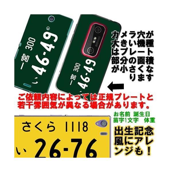 スマホケース ナンバープレート 面白 おもしろい  全機種対応 iPhoneX iPhone8 Xperia XZ3 XZ2 compact premium galaxy s9 s9+ aquos R2 SH-01L iPhoneケース|catcase|03