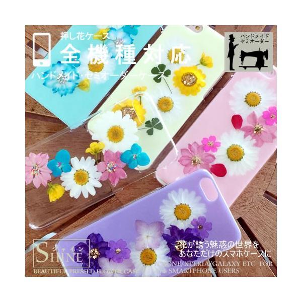 【スマホケース 押し花 】iPhone7 Plus ケース xperia xz so-01j ケース SC-02H SO-04H iPhone11 ケース 名入れ 全機種対応 花柄 キラキラ レジン シンプル|catcase