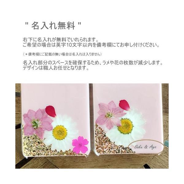 【スマホケース 押し花 】iPhone7 Plus ケース xperia xz so-01j ケース SC-02H SO-04H iPhone11 ケース 名入れ 全機種対応 花柄 キラキラ レジン シンプル|catcase|11