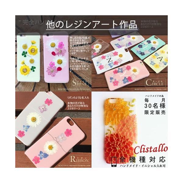 【スマホケース 押し花 】iPhone7 Plus ケース xperia xz so-01j ケース SC-02H SO-04H iPhone11 ケース 名入れ 全機種対応 花柄 キラキラ レジン シンプル|catcase|13