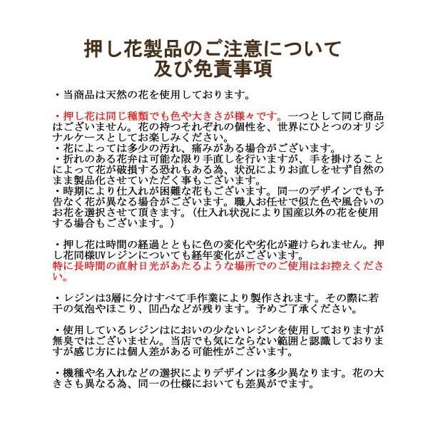 【スマホケース 押し花 】iPhone7 Plus ケース xperia xz so-01j ケース SC-02H SO-04H iPhone11 ケース 名入れ 全機種対応 花柄 キラキラ レジン シンプル|catcase|14