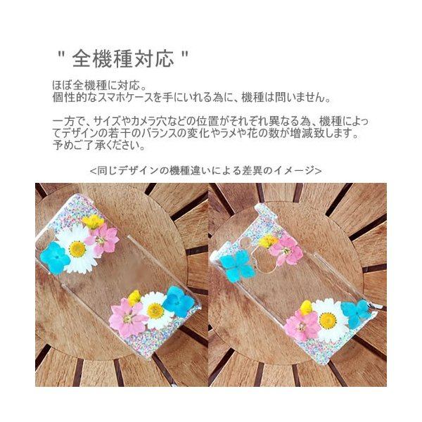 【スマホケース 押し花 】iPhone7 Plus ケース xperia xz so-01j ケース SC-02H SO-04H iPhone11 ケース 名入れ 全機種対応 花柄 キラキラ レジン シンプル|catcase|03