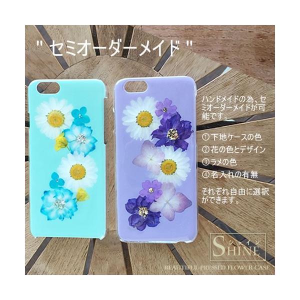 【スマホケース 押し花 】iPhone7 Plus ケース xperia xz so-01j ケース SC-02H SO-04H iPhone11 ケース 名入れ 全機種対応 花柄 キラキラ レジン シンプル|catcase|07