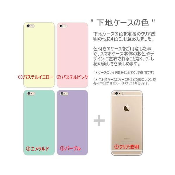 【スマホケース 押し花 】iPhone7 Plus ケース xperia xz so-01j ケース SC-02H SO-04H iPhone11 ケース 名入れ 全機種対応 花柄 キラキラ レジン シンプル|catcase|08