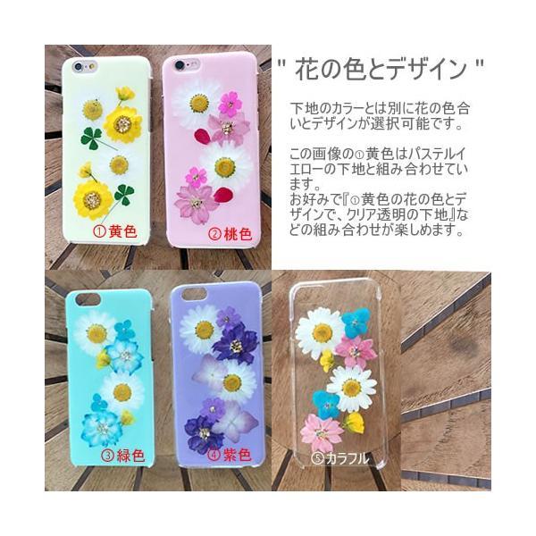 【スマホケース 押し花 】iPhone7 Plus ケース xperia xz so-01j ケース SC-02H SO-04H iPhone11 ケース 名入れ 全機種対応 花柄 キラキラ レジン シンプル|catcase|09
