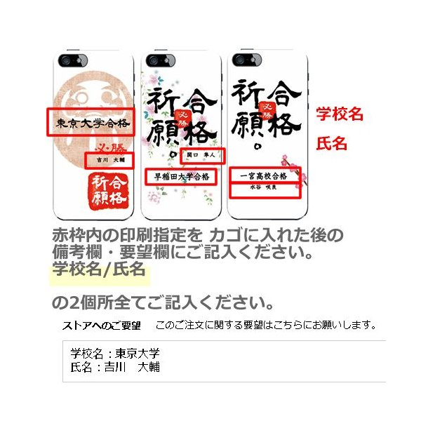 iPhone6 Plus ケース iPhone6 ケース iPhone5s ケース スマホケース セミオーダーメイド 名入れ 受験 合格祈願 必勝 御守り 御守 ハードケース 4s 5c|catcase|02