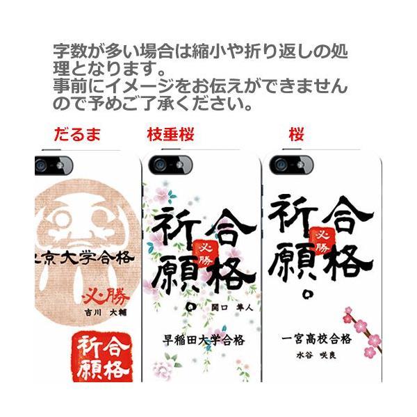 iPhone6 Plus ケース iPhone6 ケース iPhone5s ケース スマホケース セミオーダーメイド 名入れ 受験 合格祈願 必勝 御守り 御守 ハードケース 4s 5c|catcase|03