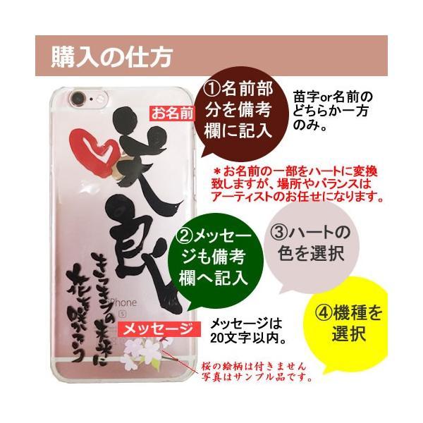 筆アート 名入れ プレゼント スマホケース iPhoneX iPhone8 Xperia XZ2 XZ1 compact premium galaxy s9 s9+ aquos R2 F-04K iPhoneケース ハード カバー|catcase|04