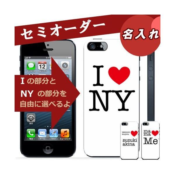 iPhone6 Plus ケース iPhone6 ケース iPhone5s ケース 名入れ スマホケース セミオーダーメイド I Love ハードケース iphone4s iphone5cケース|catcase