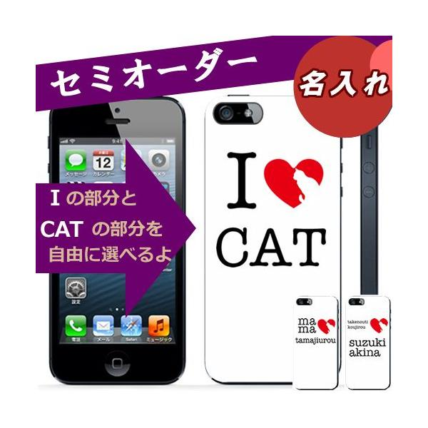 iPhone6 Plus ケース iPhone6 ケース iPhone5s ケース 名入れ スマホケース セミオーダーメイド I Love cat 猫 にゃんこ ハードケース iphone4s iphone5cケース|catcase
